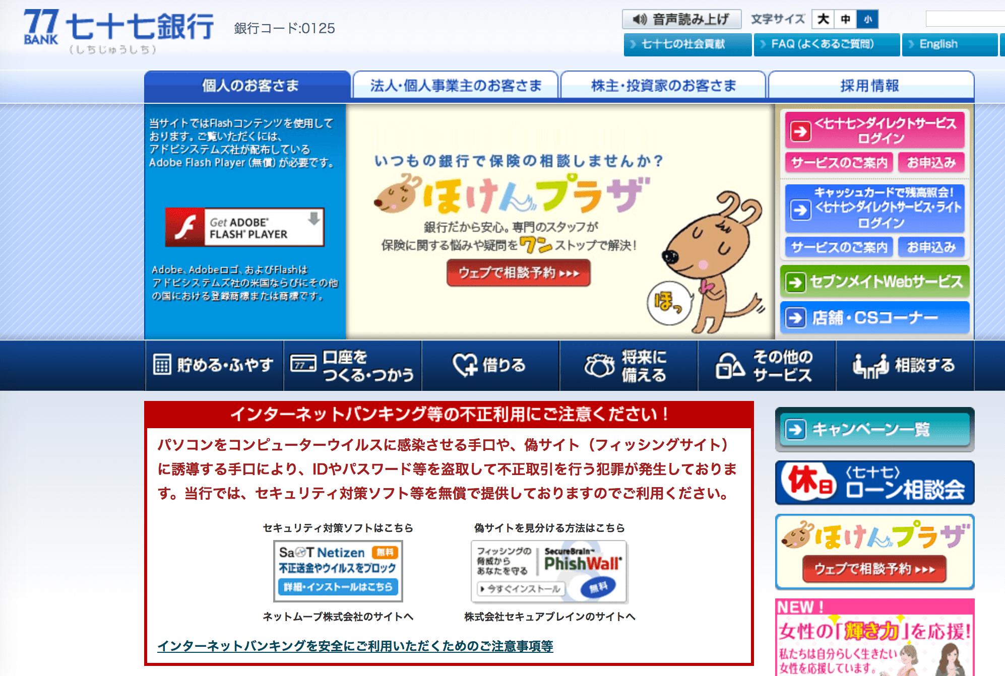 十 インターネット バンキング 七 銀行 七