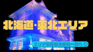 Factoring Hokkaido touhoku Area